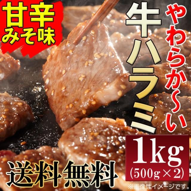 業務用 やわらか牛ハラミ 1kg (500g×2パック) ...