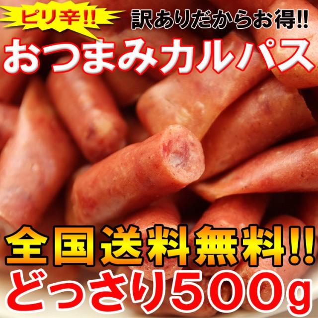 【全国送料無料】たっぷり500g入りで食べ放題☆お...
