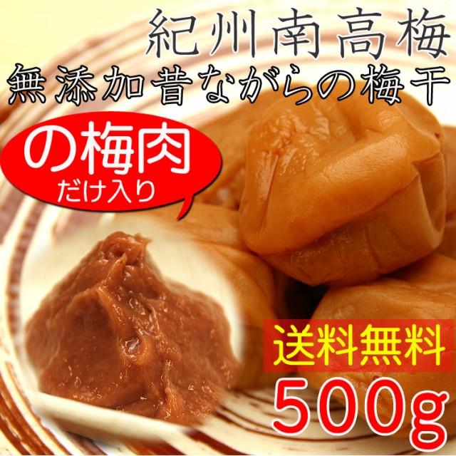 【全国送料無料】無添加100%梅肉500g 紀州南...
