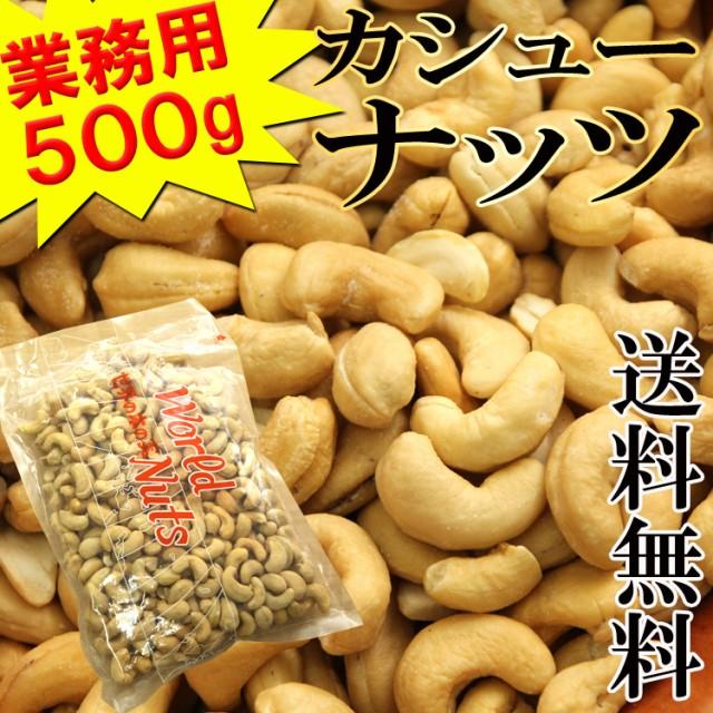 【全国送料無料】都内高級Bar御用達☆業務用500g...