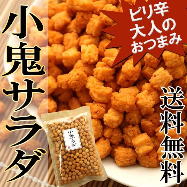 【全国送料無料】小鬼サラダ250g業務用!!唐辛子の...