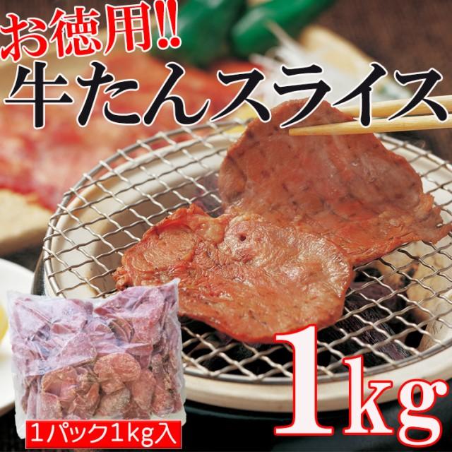 お徳用!!牛タンスライス1kg 3mm  送料無料  ...