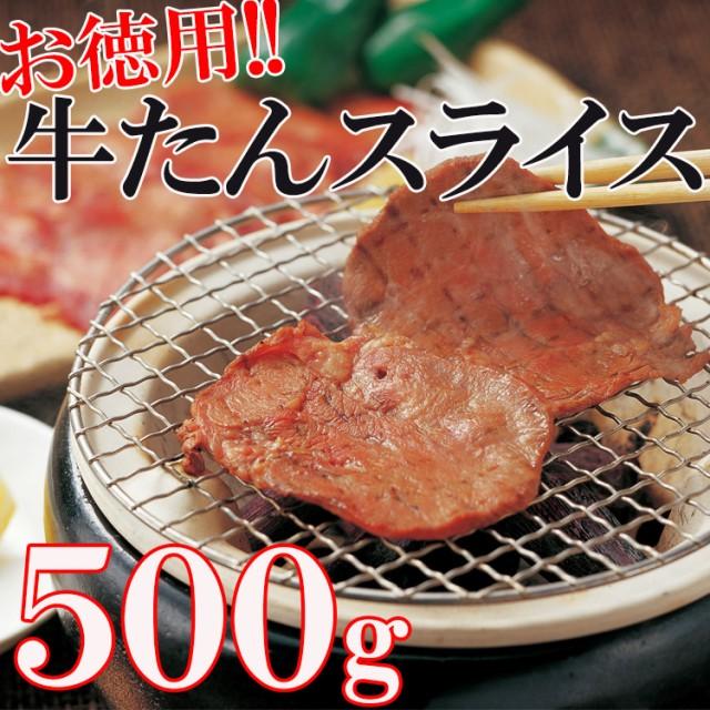 【送料無料】お得な業務用牛タンスライス3mm500g...