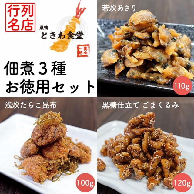 【全国送料無料】巣鴨ときわ食堂 佃煮3種セット ...