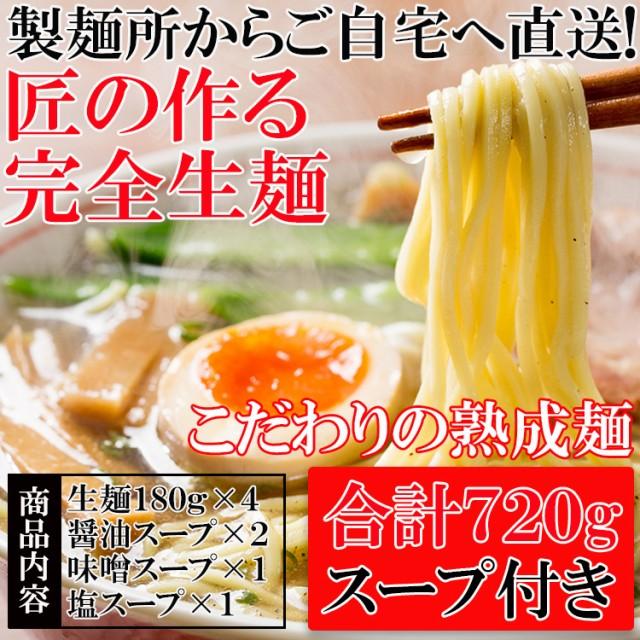 【全国送料無料】製麺所直送!熟成「完全生麺」ラ...