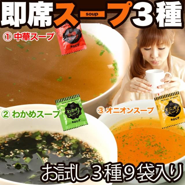 【全国送料無料】お試し即席スープ3種9食入り ...