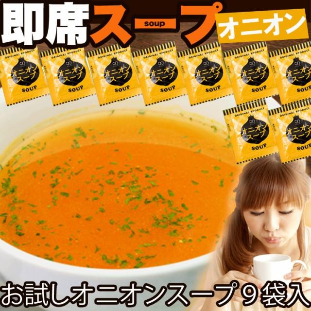 【全国送料無料】お試し即席オニオンスープ9食入...
