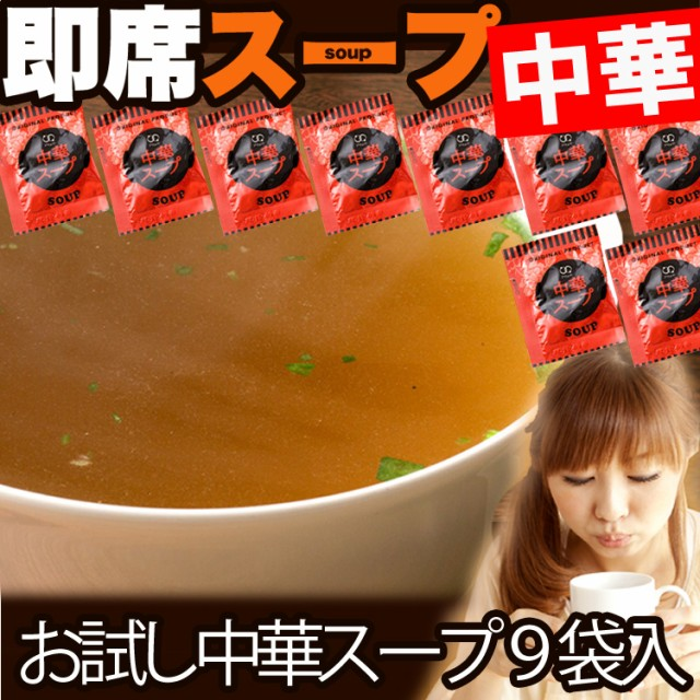 【全国送料無料】お試し即席中華スープ9食入り /...