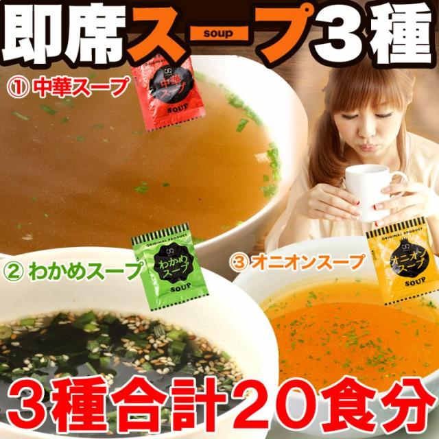 【全国送料無料】お試し即席スープ3種20食入り...