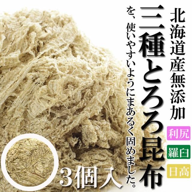 【全国送料無料】三大産地食べ比べ!! 北海道産100...