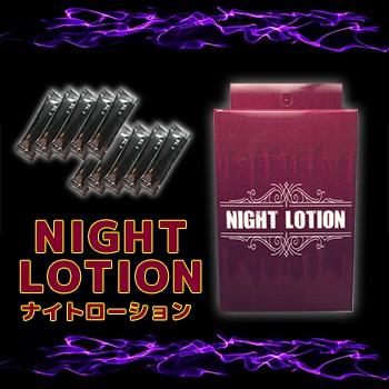 待望の増大&感度⇒温感ローション【NIGHT LOTION...