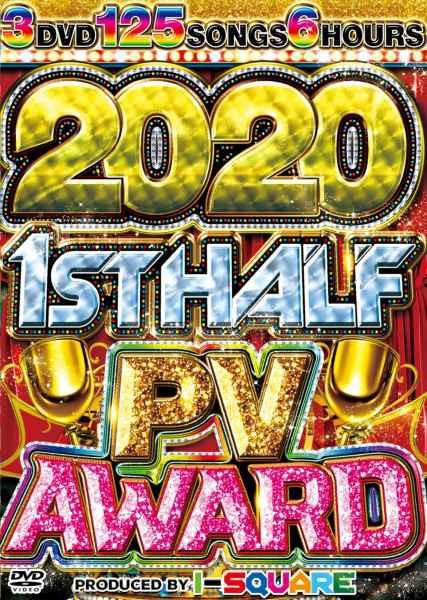 洋楽DVD MixDVD 2020 1st Half PV Award / I-Squa...