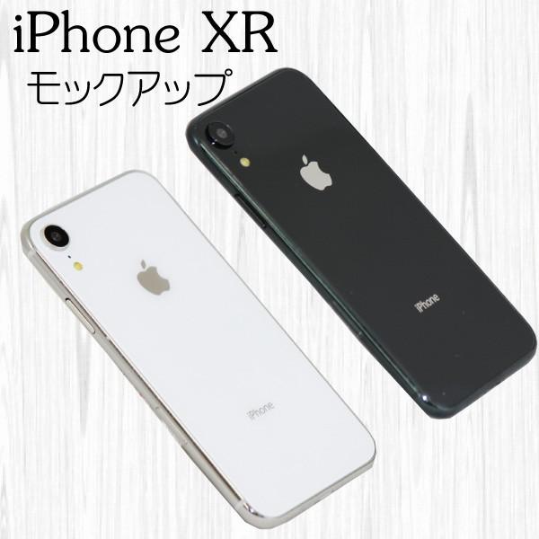 即納!【送料無料】新型 iPhone iPhone XR モック...