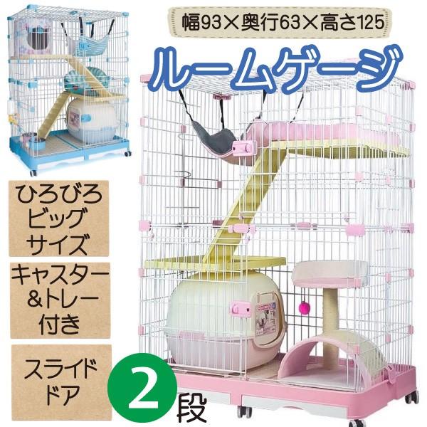 【送料無料】広々ビッグサイズ 猫 ケージ 2段タイ...