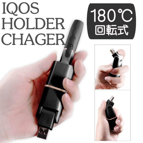【メール便送料無料!!】iQOS アイコス USB 充電ス...