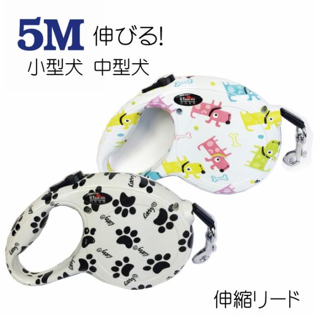 【メール便送料無料】犬の足跡 伸縮リード 5M 小...