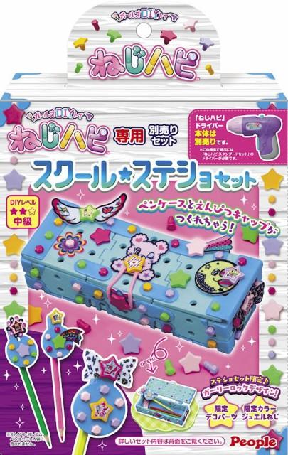 【送料無料】ねじハピ専用別売りセット スクール...