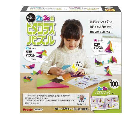 【送料無料】2D3D脳 ピタゴラスパズル