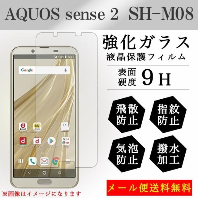 AQUOS sence 2 SH-M08 shm08 強化ガラス 液晶保護...