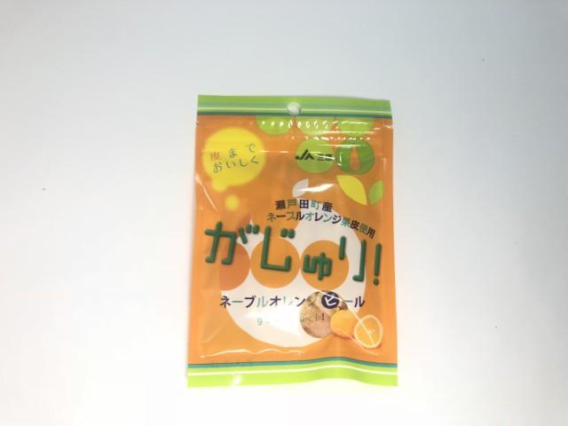 国産ネーブルオレンジピール「がじゅり!」1袋/...