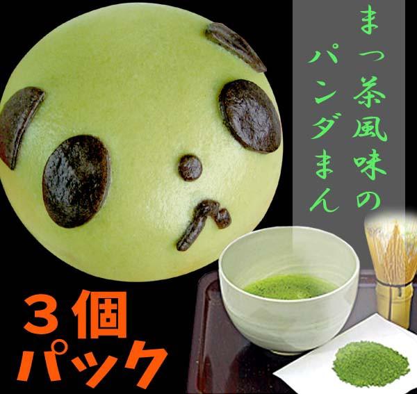 【中華まん】抹茶パンダまん3個パック(まっ茶カス...