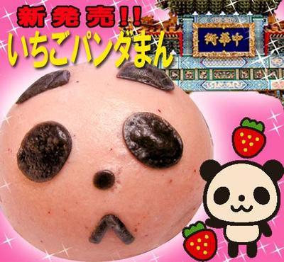 【中華まん】いちご パンダ まん(苺ぱんだまん)...