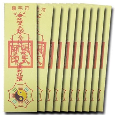 魔除け紙札 鎮宅符10枚セット (ネコポス便可) |...
