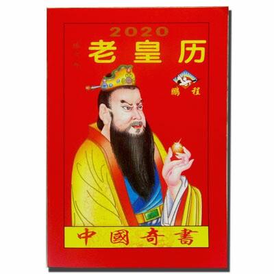 中国奇書 老黄歴2020年 中国語占い本(ネコポス便...