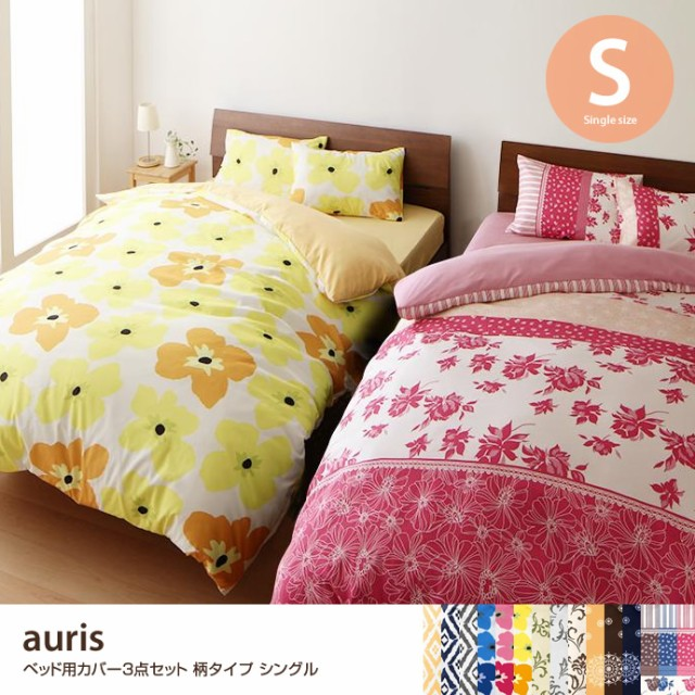 【g1005132】auris ベッド用カバー シングル 布団...