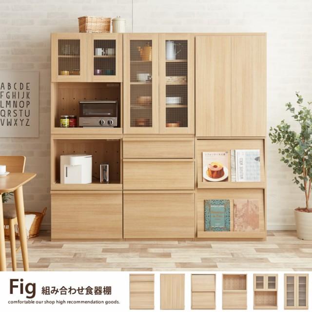 【g102041】Fig 食器棚 組み合せ キッチンボード ...