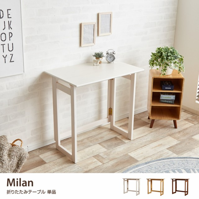 【g11309】Milan Folding Table テーブル デスク ...