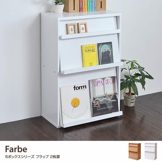 【g19280】Farbe フラップ 木製 ラック 棚 収納 ...