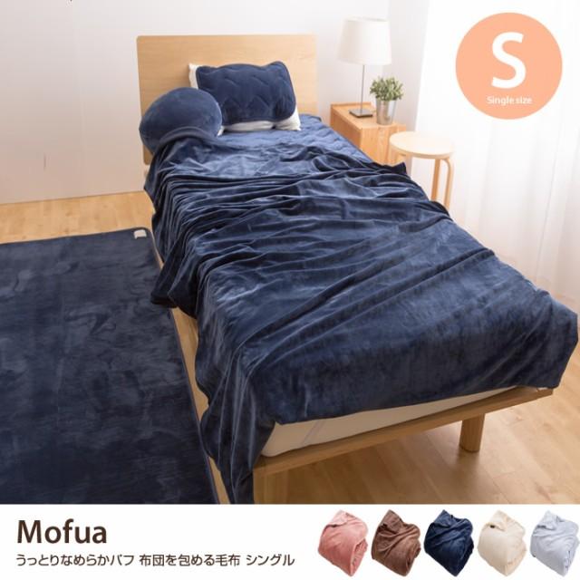 【g26389】【シングル】 mofua マイクロファイバ...