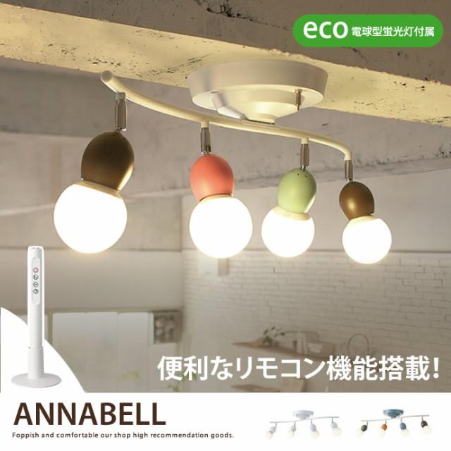 【g3079】照明 シーリングライト リモコン付 10畳...