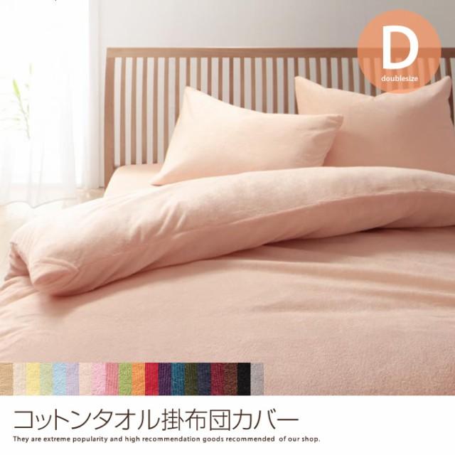 【g5737】コットンタオル掛布団カバー【ダブル】 ...