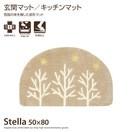 【g62212】玄関 キッチンマット 【50×80cm】 扇...