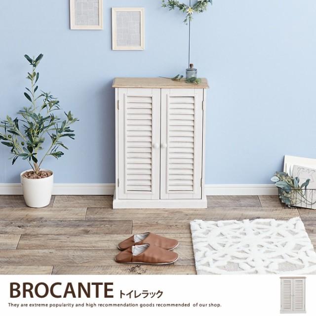 【g78043】BROCANTE トイレラック トイレ収納 ラ...