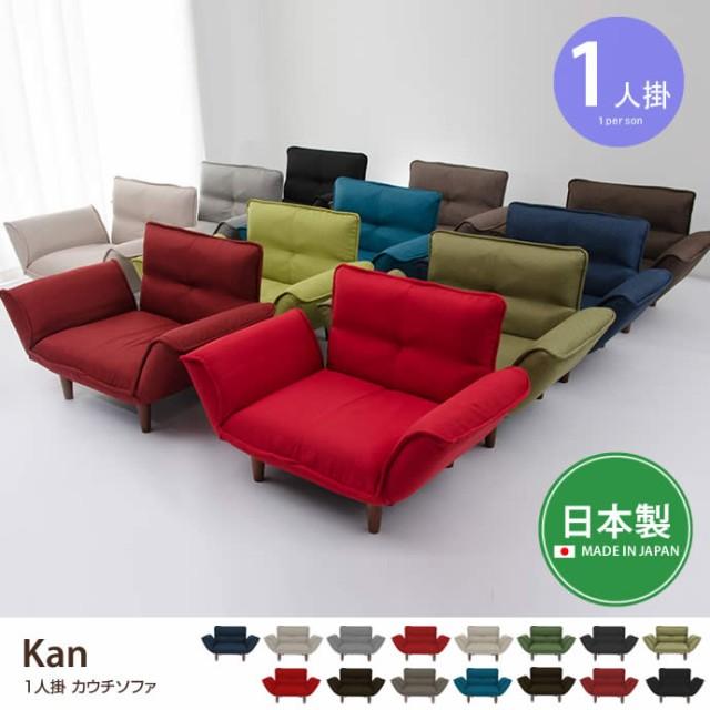 【g80020】【1人掛】 ソファ リクライニング 15色 座りやすさ 機能性 リビング コンパクト 使いやすい 1人暮らし ワンルーム