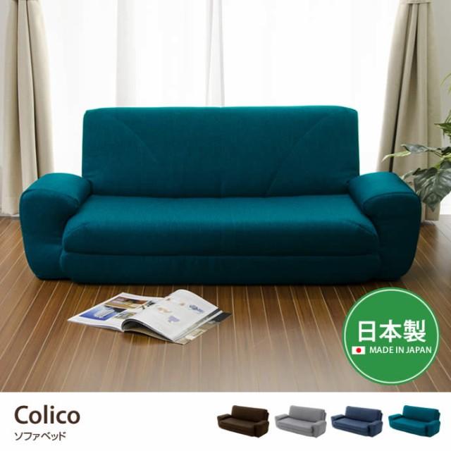 【g80022】ソファ ソファベッド 4色 リクライニン...