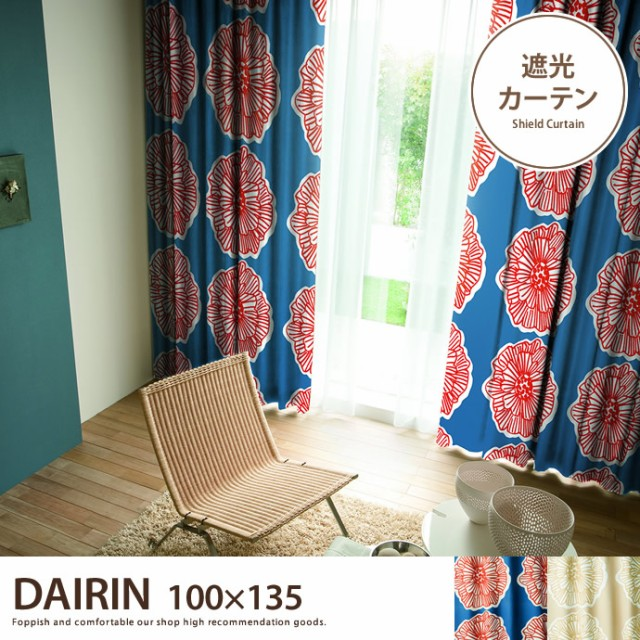 【g9323】DAIRIN ダイリン 【100cm×135cm】 1.5...