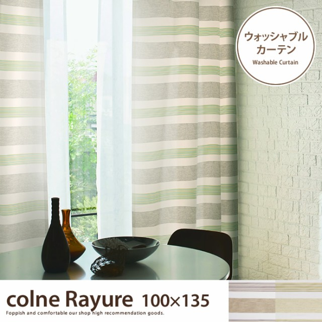 【g9392】colne Rayure コルネ レユール 【100×1...