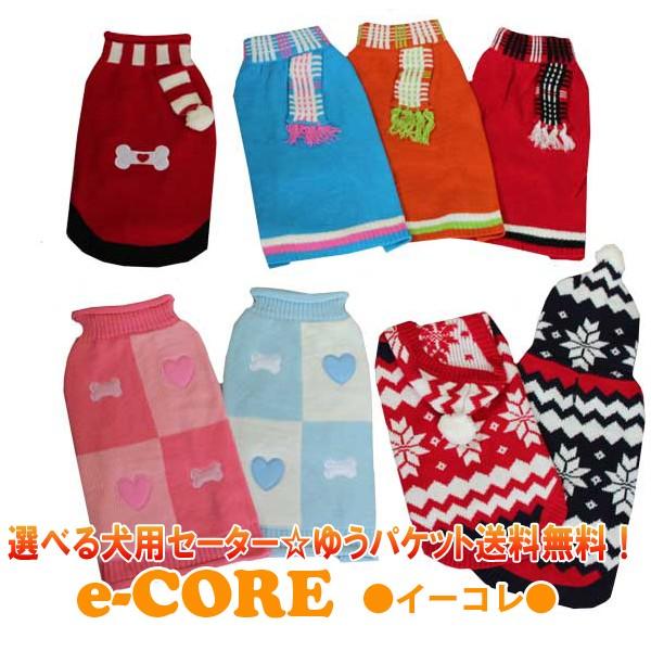 あったか☆選べる犬用セーター2 (S-XLサイズ) ...