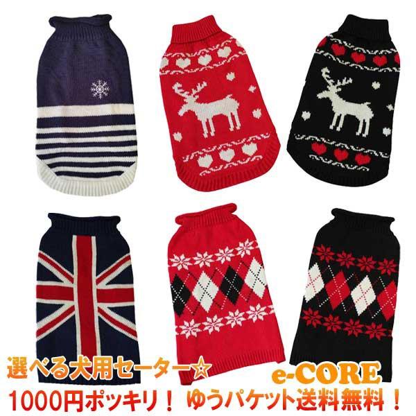 あったか☆選べる犬用セーター(S-XLサイズ) HU...