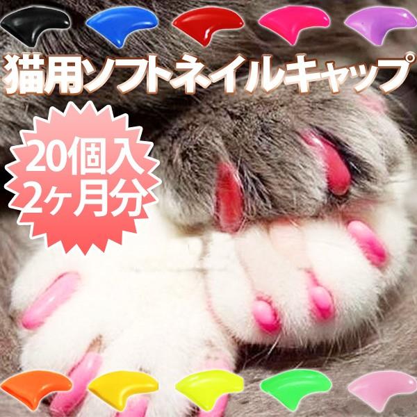 猫用ソフトネイルキャップ(ネイルカバー)20個セ...