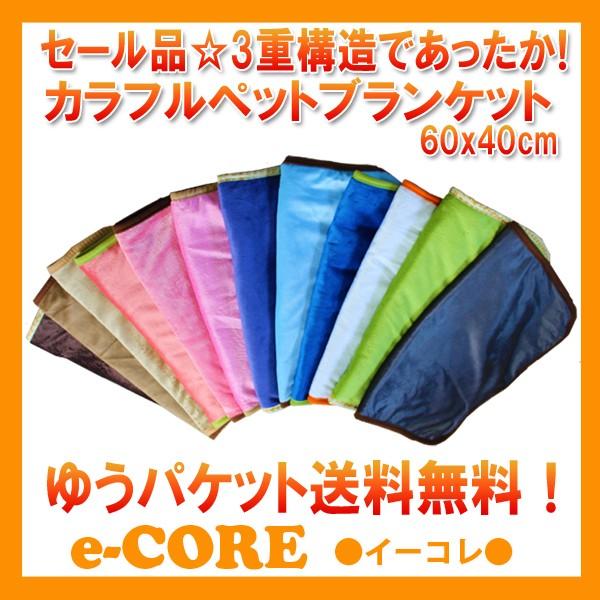セール品☆3重構造であったか☆カラフルペットブ...