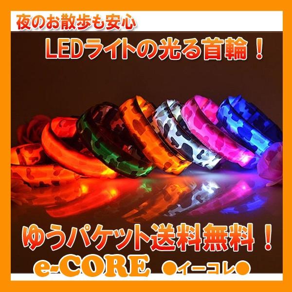 ☆LEDライト内蔵 光る首輪(迷彩)☆S〜Lサイズ 6...