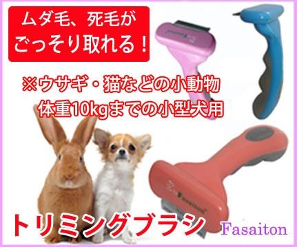 Fasaiton ペットブラシ 小動物(ウサギ・ネコ・...