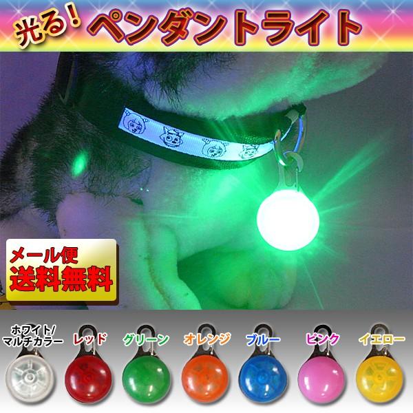 光る!☆LEDペンダントライト 光るペンダント☆ 8...
