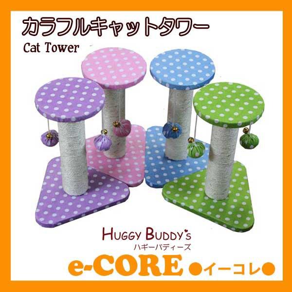 【送料無料】カラフルキャットタワー28cm (hb600...