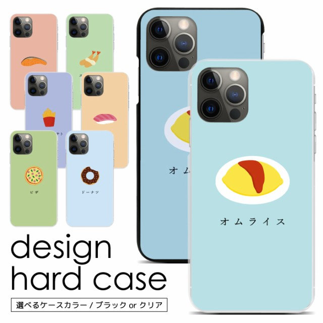 スマホケース 全機種対応 ハードケース iPhone 12...